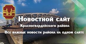 Новостной сайт администрации Красногвардейского района Санкт-Петербурга