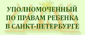 Сайт уполномоченного по равам ребенка в Санкт-Петербурге